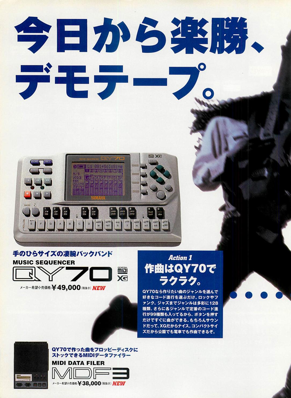 1998年QY70の広告