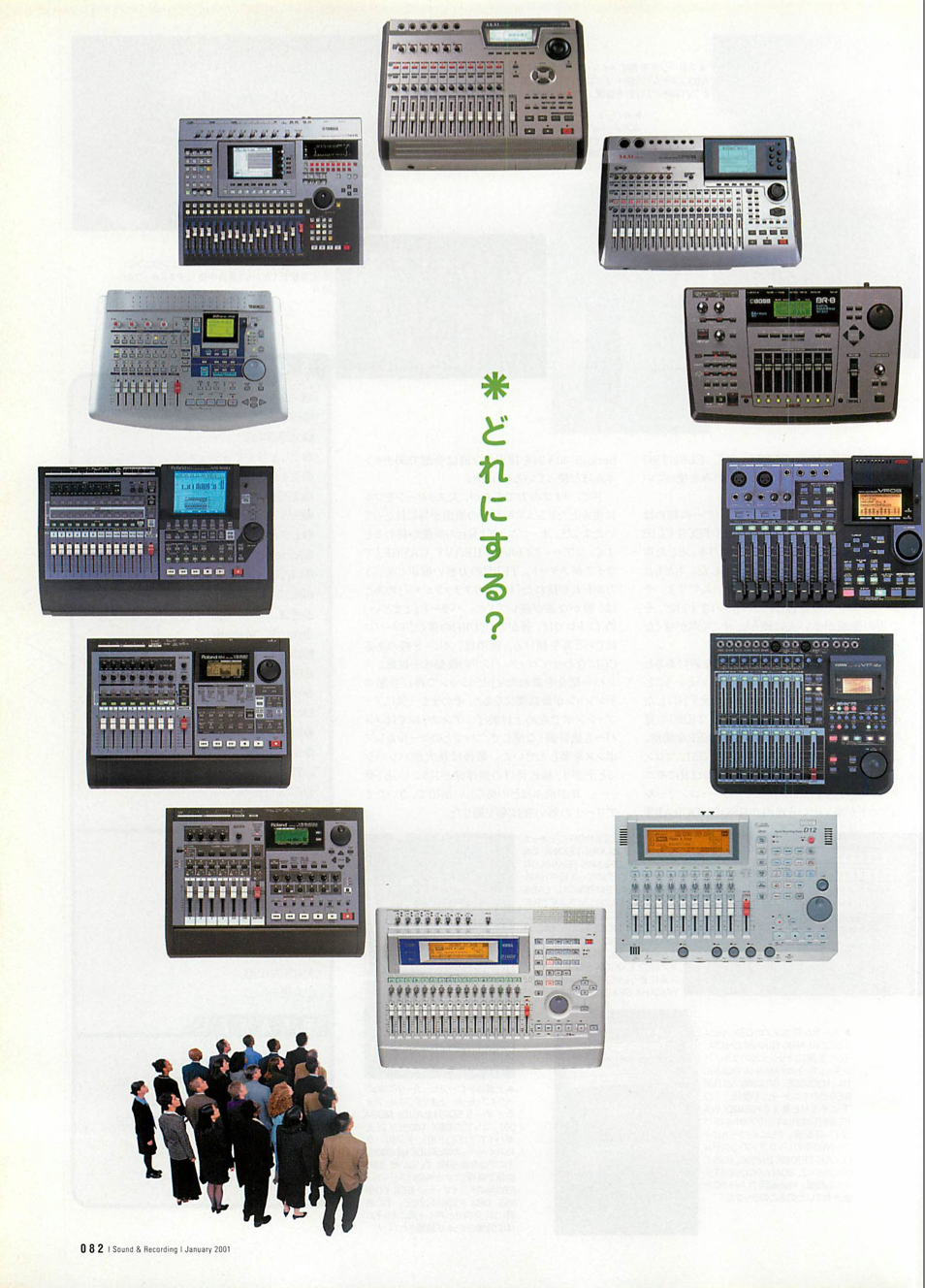Soundrecording200101