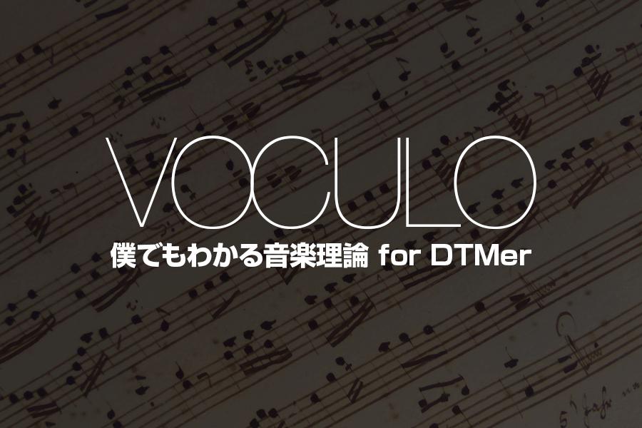 【僕論】第1話「音の名前と音程と音階」【VOCULO】