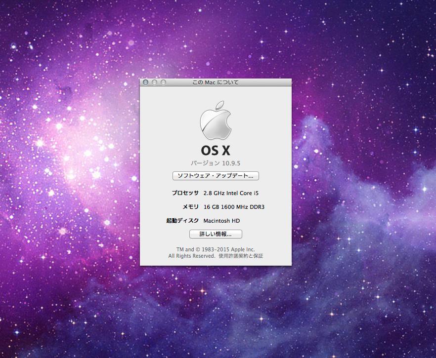 DTMまわりでのMacOSX10.11(El Capitan)への対応状況をまとめてみた