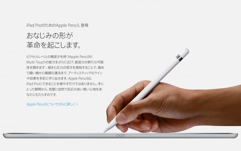 iPad ProはDTMに新しい風をもたらすのか