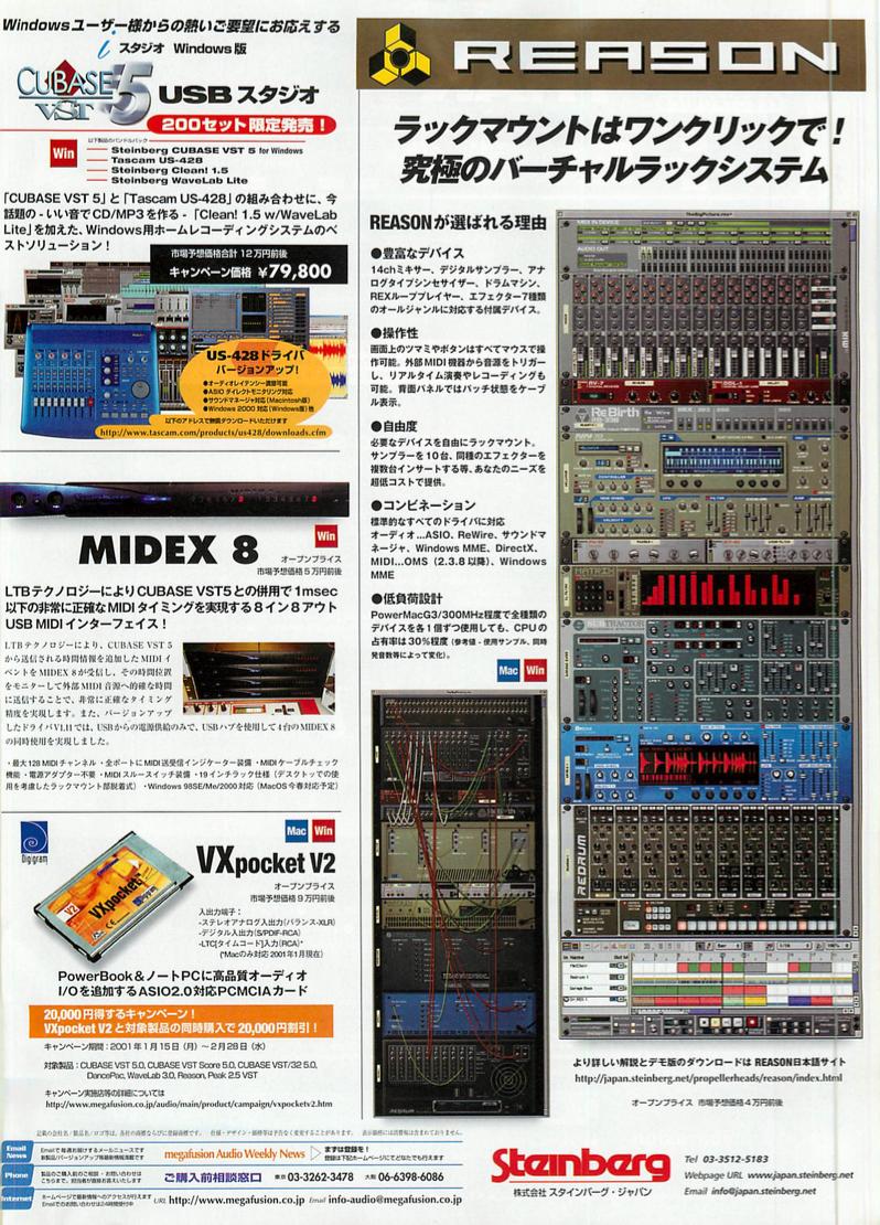 REASON発売時のサンレコ広告(2001)